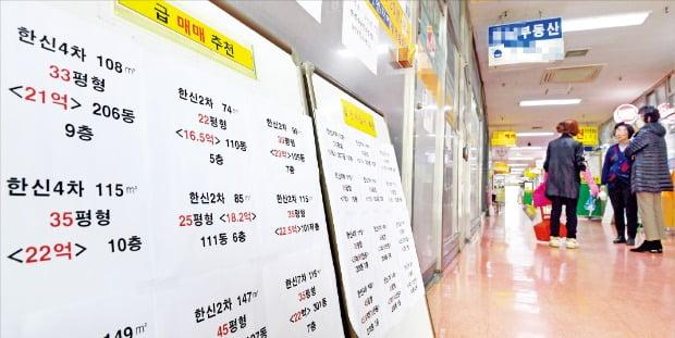 서울 서초구 반포동의 한 아파트 단지 인근 중개업소에 시세보다 낮은 급매물을 내건 안내장이 붙어 있다. 허문찬 기자 sweat@hankyung.com