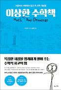 [주목! 이 책] 이상한 수학책