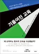 [책마을] 소득 불평등 커질수록 거세지는 치맛바람