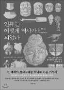 [책마을] 40만년 전 초기 인류는 뛰어난 '투창 사냥꾼'이었다
