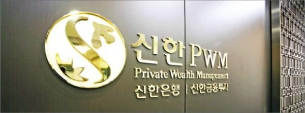신한은행, 130여명 전문 PB가 超맞춤 자산관리