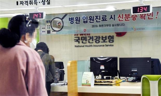 정부가 재난기본소득의 대안으로 국민 건강보험료를 감면 및 유예하는 방안을 검토하기 시작했다. 사진은 서울의 한 국민건강보험공단 지사 모습.   /한경DB