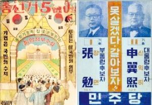 1948년 제헌 선거(왼쪽)·1956년 대선 포스터.
