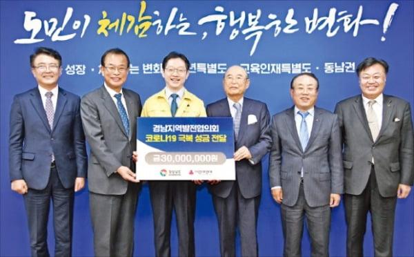 경남관광협회는 3월 18일 경상남도에 코로나19 극복을 위한 특별성금을 전달했다. 경상남도 제공