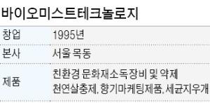 """최유나 바이오미스트테크 대표 """"향기제품·친환경 소독제품으로 백화점 뚫어"""""""