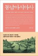 [책마을] 동서문명 창의적으로 융합한 '동남아 역사'