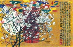 김환기 화백의 1954년작 '항아리와 시'.