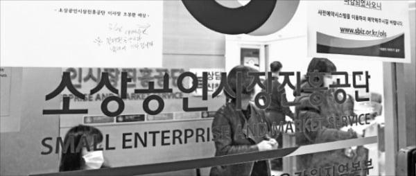 지난 27일 서울 견지동 소상공인재기지원센터에서 자영업자들이 경영애로자금 대출 상담을 위해 기다리고 있다.  허문찬  기자 sweat@hankyung.com
