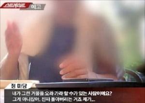 MBC '스트레이트' 화면 캡처