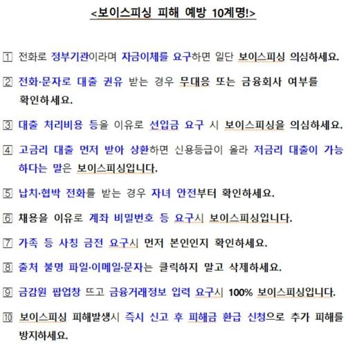 """정부, 코로나19 전화금융사기 수사 공조 강화…""""송금요구 주의"""""""