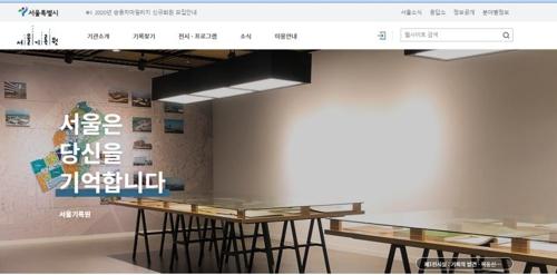 서울 주택·도시계획 기록 17만건 온라인에서 본다
