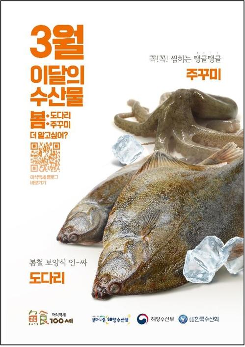 이달의 수산물에 '봄철 보양식' 도다리·주꾸미