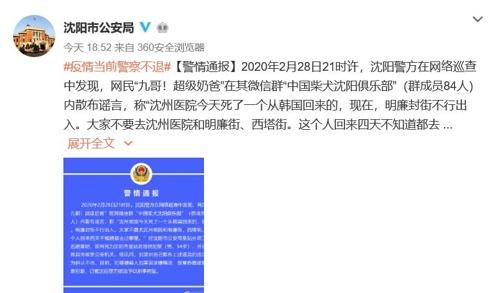 '한국서 중국 선양 온 사람 숨져' 유언비어 中서 유포해 철창행