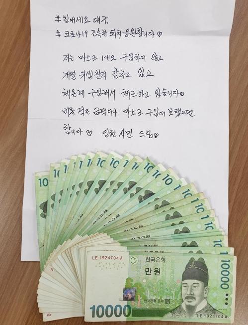 """""""코로나19 함께 이겨냅시다""""…인천서 온정의 손길 이어져"""
