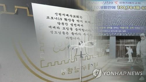 충북 신천지 신도·교육생 유증상자 82명 진단 검사서 '음성'