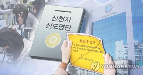 경북경찰, 지자체 요청한 신천지 교인 337명 소재 확인(종합)