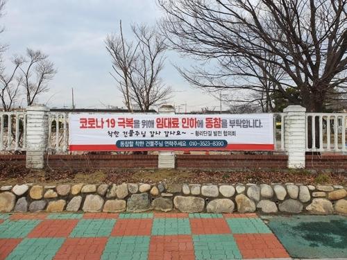 """""""상생으로 코로나19 극복""""…대구·경북서 임대료 감면 확산(종합)"""