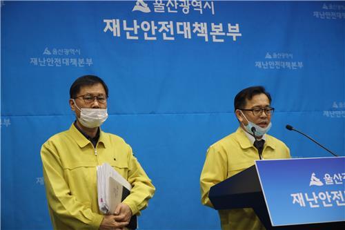 울산 부부 포함 3명 확진…10일 만에 20명·신천지 관련 13명