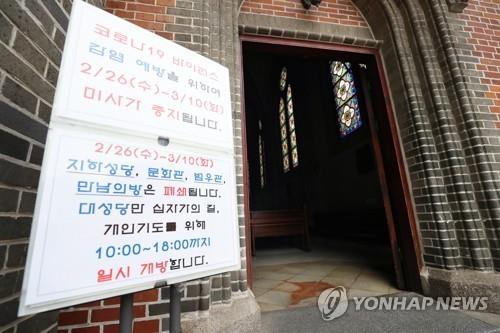 충북 복지·문화시설, '코로나19'에 대부분 임시 휴관