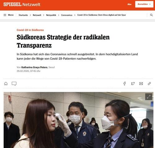 '한국, 단호한 투명성' 독일 언론 평가…중국과의 차이 강조