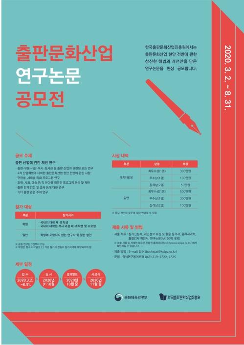 출판진흥원, 연구논문 공모전 개최