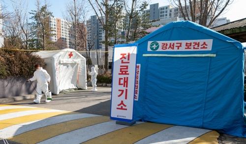 강서구 이대서울병원 앞에 서울 첫 드라이브스루 선별진료소