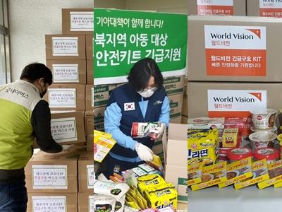 굿네이버스·기아대책·월드비전, 대구·경북 아동 긴급지원