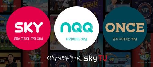 skyTV, 3개 채널 개편 단행…새 이름으로 새 출발