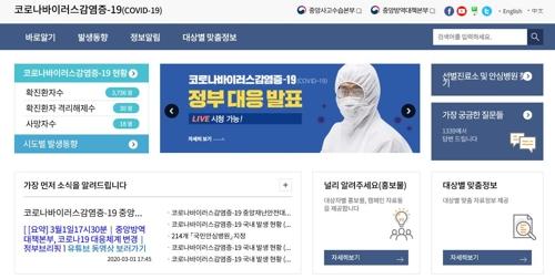 """코로나19 통계 발표 달라져…""""'0시' 기준으로 오전 10시 공개"""""""