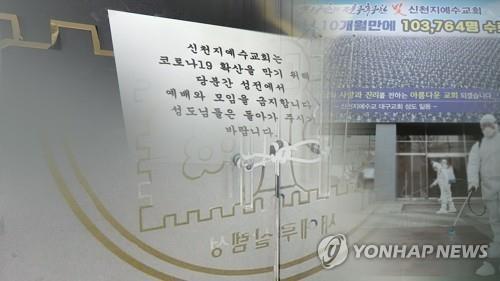 충북 신천지 교인 65명 소재 불명…도, 경찰에 소재 파악 의뢰