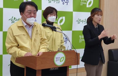 """한범덕 청주시장 """"코로나19 주민 불안 심리 해소해야"""""""