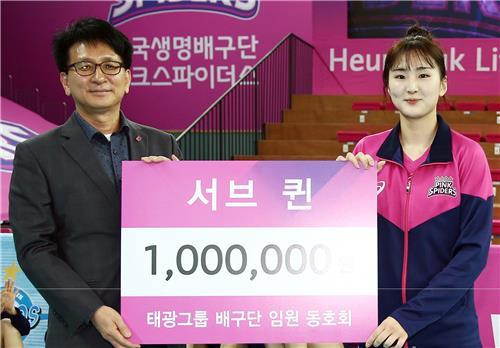 흥국생명 신인 박현주, 서브퀸 상금 100만원 기부
