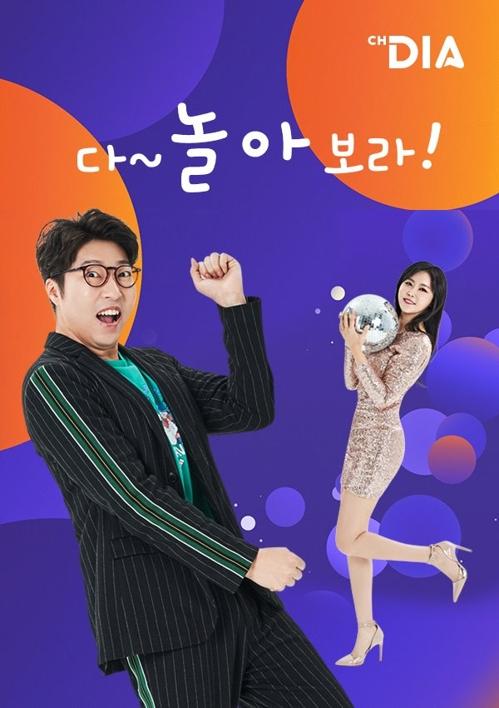 다이아 티비, '채널 다이아'로 새출발…디지털 콘텐츠 강화