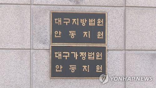 대구지법 안동지원서 확진자 발생…23세 사회복무요원