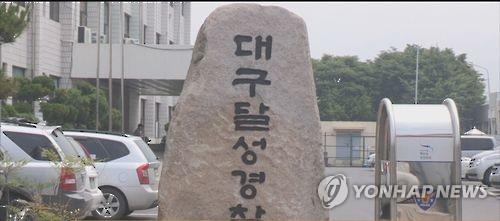 대구 달성서 경찰관 1명 코로나19 확진…동료 15명 자가격리