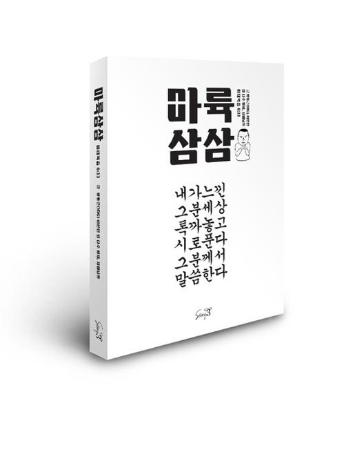 양동근, 방송작가 이환천과 시집 '마륙삼삼' 출간
