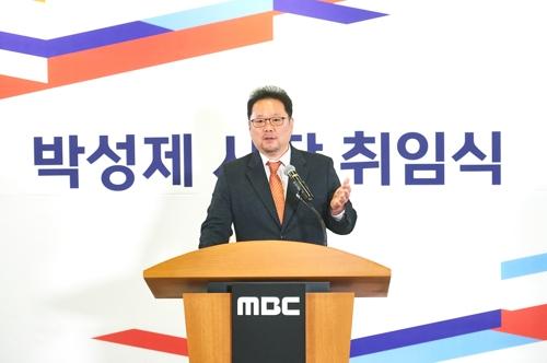 """박성제 MBC 사장 취임…""""빠르고 유연한 조직으로"""""""