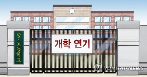 경북 보건교사 없는 학교에 간호사 44명 우선 배치