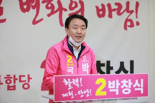 박창식 통합당 제천·단양 예비후보, 출마 공식 선언