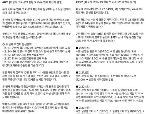 화성, '무증상 전파' 우려에 2번 확진자 동선 확대 발표