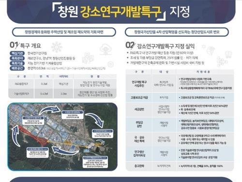 벤처기업 수퍼제닉스, 창원 강소특구 연구소 기업 선정