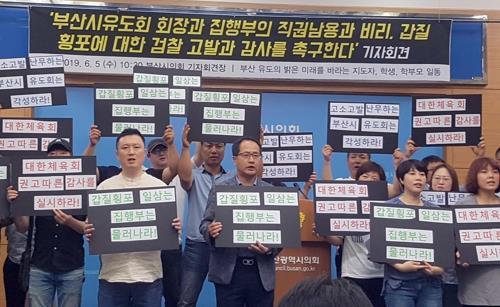 기자회견장서 사회자 명예훼손 부산시유도회 간부 벌금형