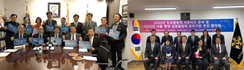 각국 재외동포, 2032 하계올림픽 남북공동 유치 캠페인
