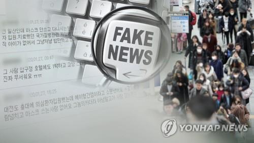 '인천 000병원에 코로나 환자'…맘카페 가짜뉴스 유포자들 기소