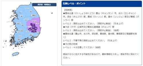 일본 외무성, 경산 등 경북 6개 지역 '방문 중지' 권고