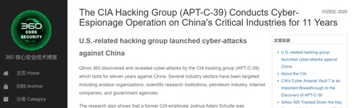 """중국 사이버보안업체 """"美CIA, 11년간 중국 항공업계 등 해킹"""""""