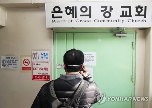 밀집예배·소금물 분무…은혜의강 교회 집단감염 원인 추정(종합)