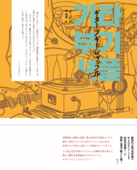 수림문학상 장편소설 '기타 부기 셔플' 일본어판 나온다