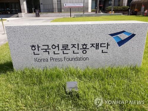 언론진흥재단, 대구경북 코로나19 극복에 5억 지원