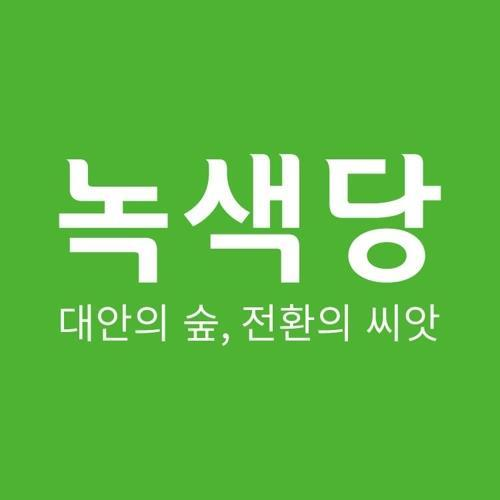 """녹색당 """"허울뿐인 선거연합 참여 중단…자력으로 국회 진입"""""""
